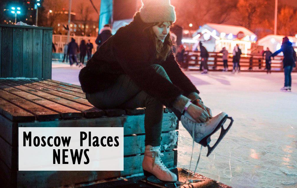 Gorky Park Stereokatok Opening | Moscowplaces.com