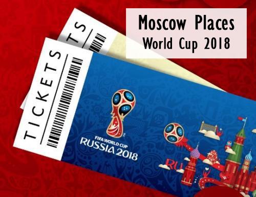 Билеты мира 2018 москва на чемпионат