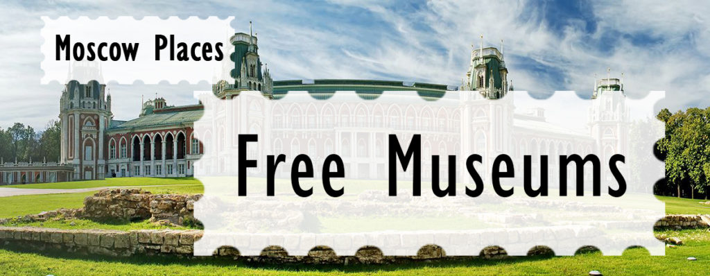 Moscow Museums For Free! | Moscowplaces.com