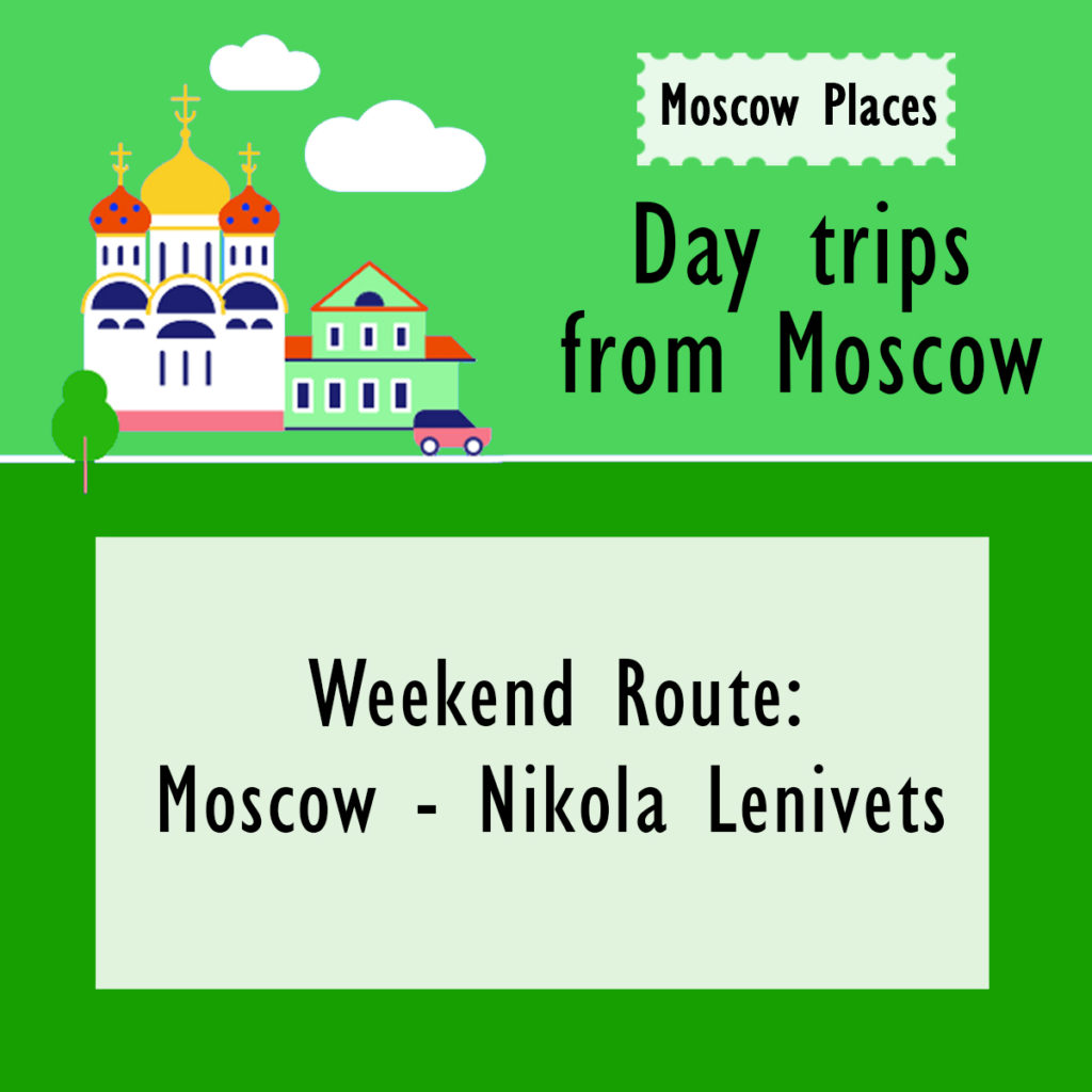 Day trips from Moscow - Nikola Lenivets - moscowplaces.com
