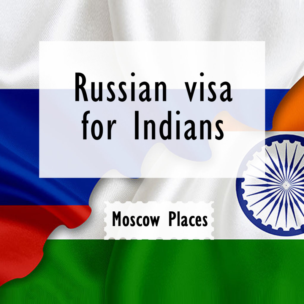 Russian visa for Indians - Moscowplaces